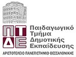 Παιδαγωγικό Τμήμα Δημοτικής Εκπαίδευσης ΑΠΘ Logo